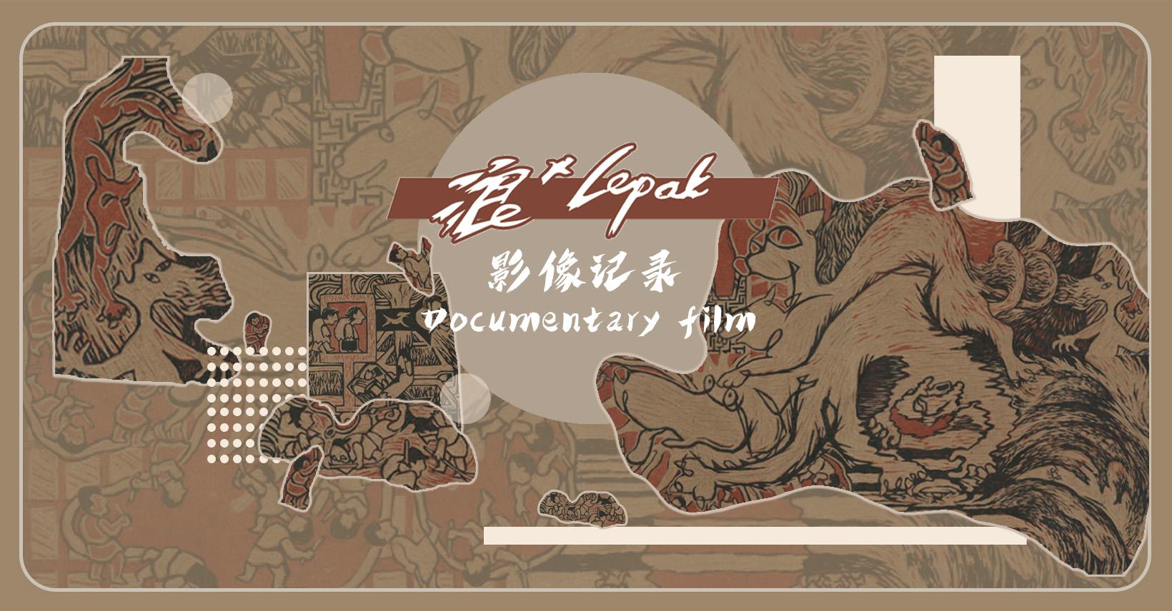 《浪 (lang4) x Lepak》Documentary Film