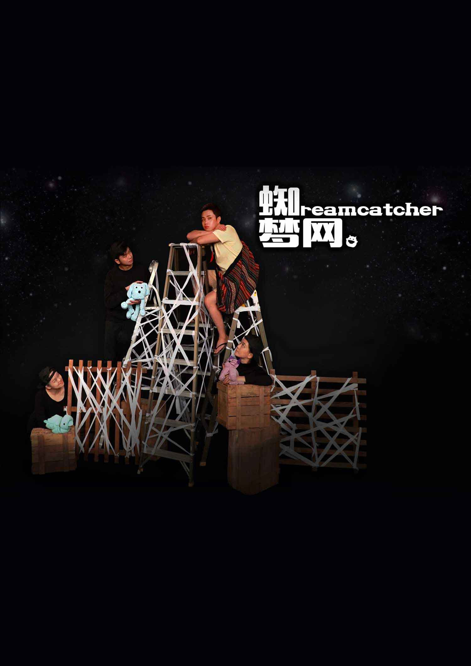 云端儿童戏剧《蜘梦网》Online Children's Theatre 'Dreamcatcher'