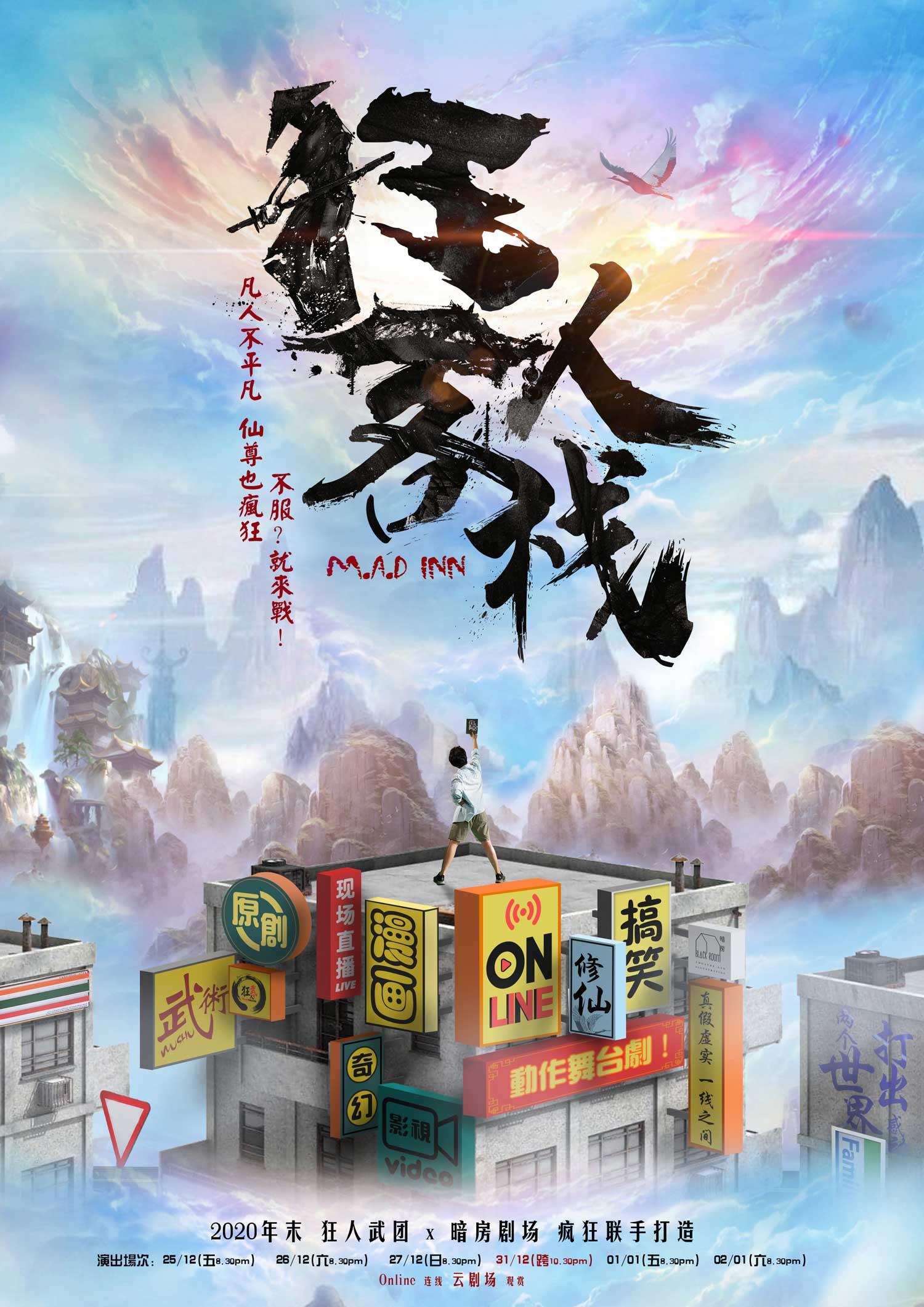 ON-LIN(V)E修仙 · 搞笑动作舞台剧 《狂人客栈M.A.D INN》