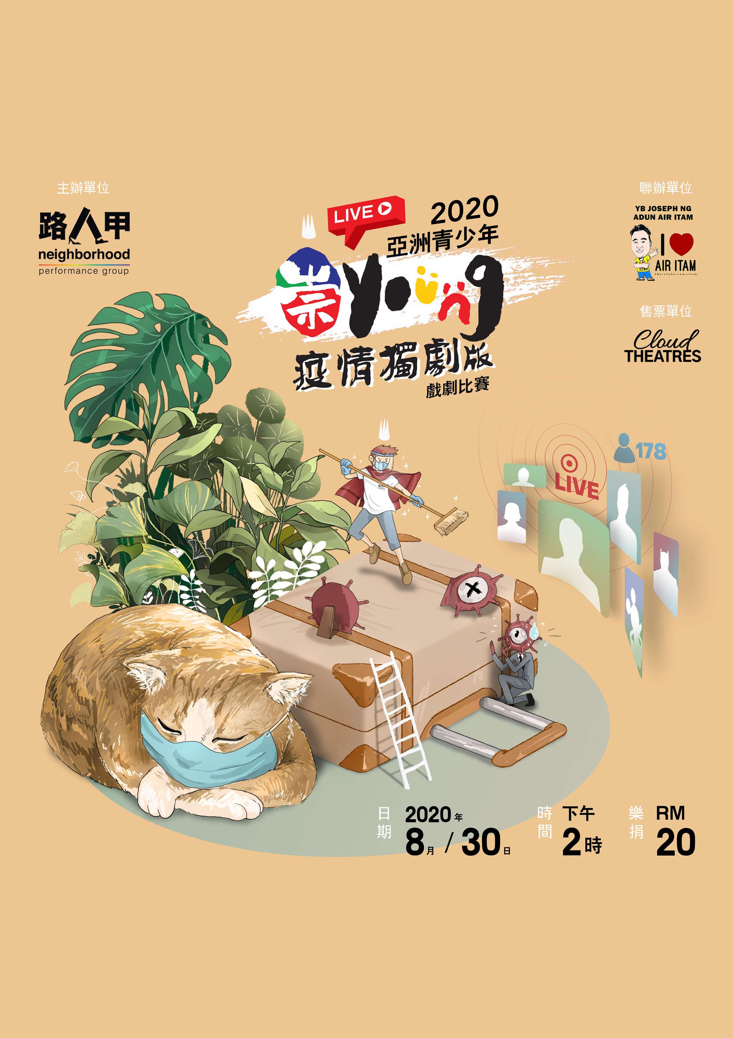 """2020 年亞洲青少年""""崇 YOUNG"""" 疫情獨劇版戲劇比賽 The Asia Youth """"Young"""" Drama Competition 2020"""