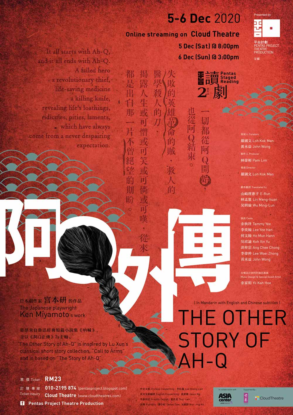 阿Q外傳 The Other Story of Ah-Q