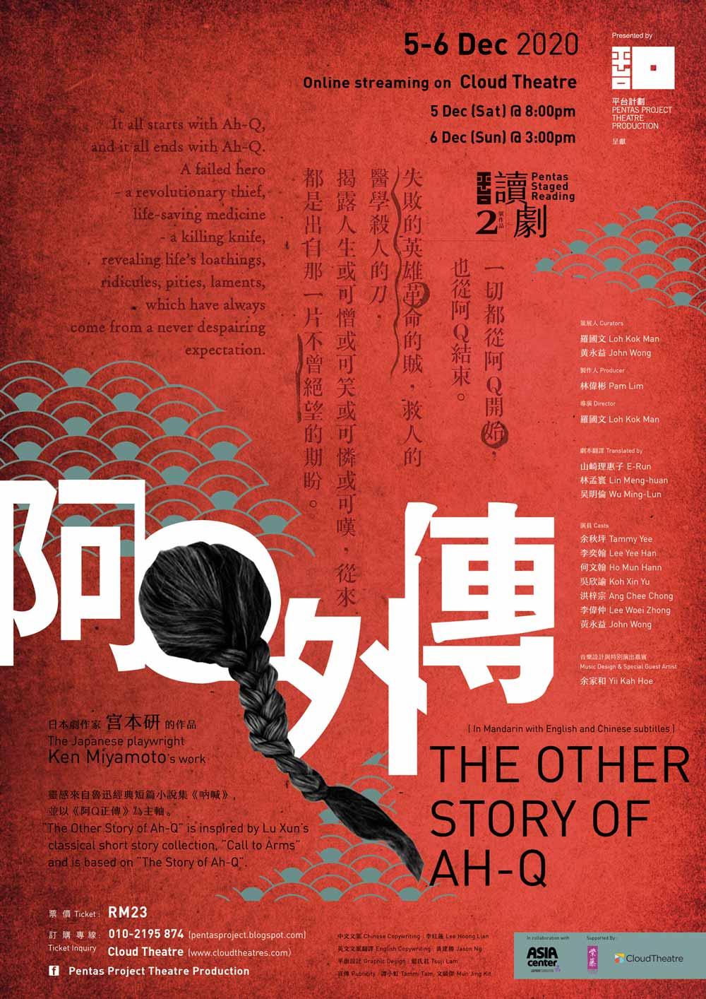 阿Q外傳 The Other Story of Ah-Q