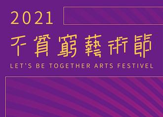 2021不貧窮藝術節
