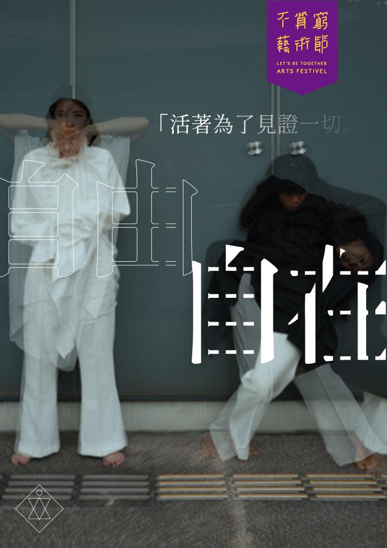 自由自在 (香港節目)