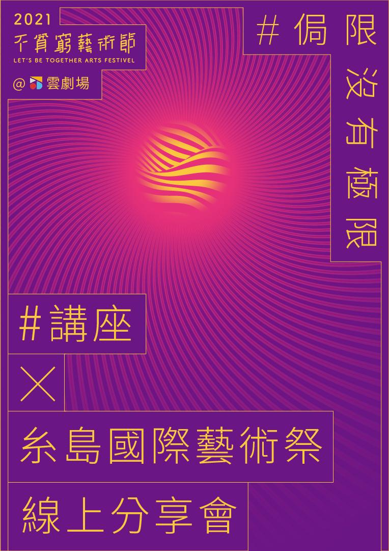 《 2021不貧窮藝術節 》高雄優先節目--糸島國際藝術祭(日本)  線上分享會