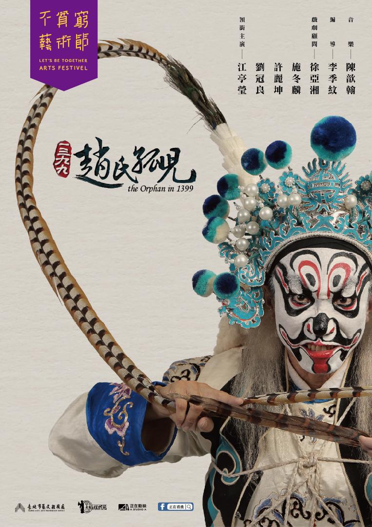 1399趙氏孤兒