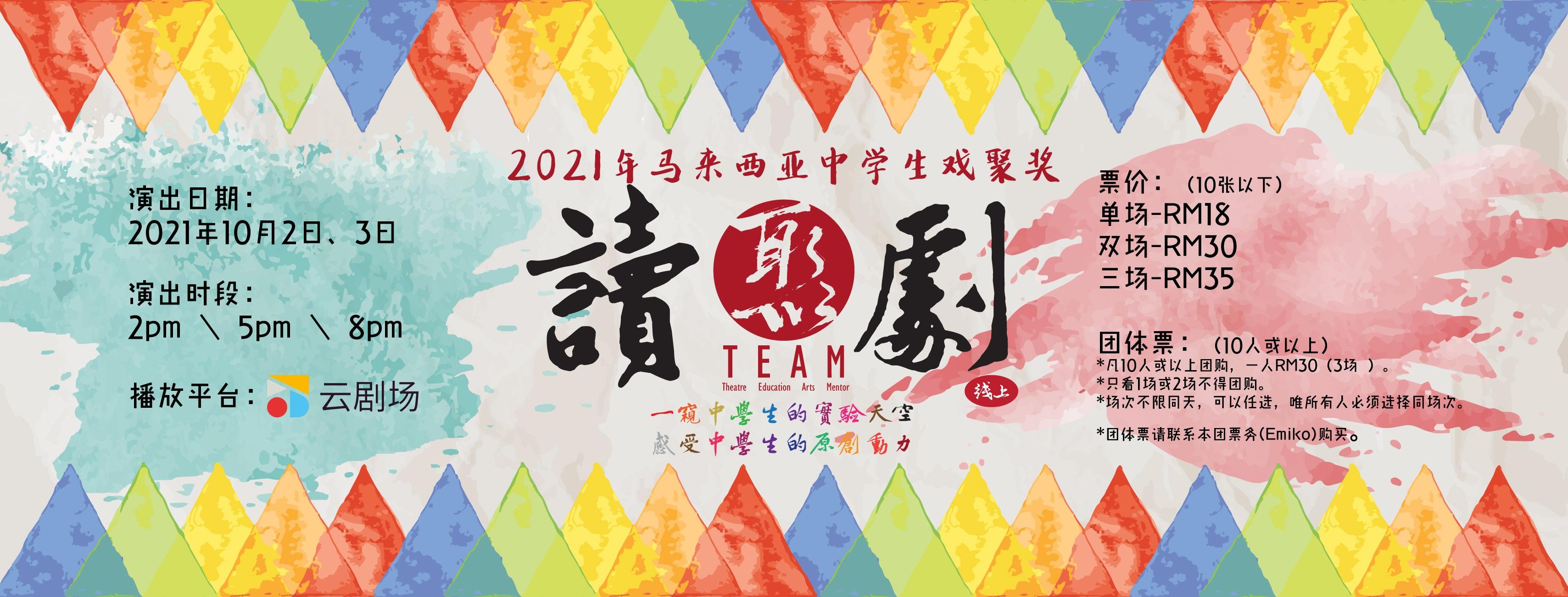 2021年 第十七届中学生戏聚展 ONLINE