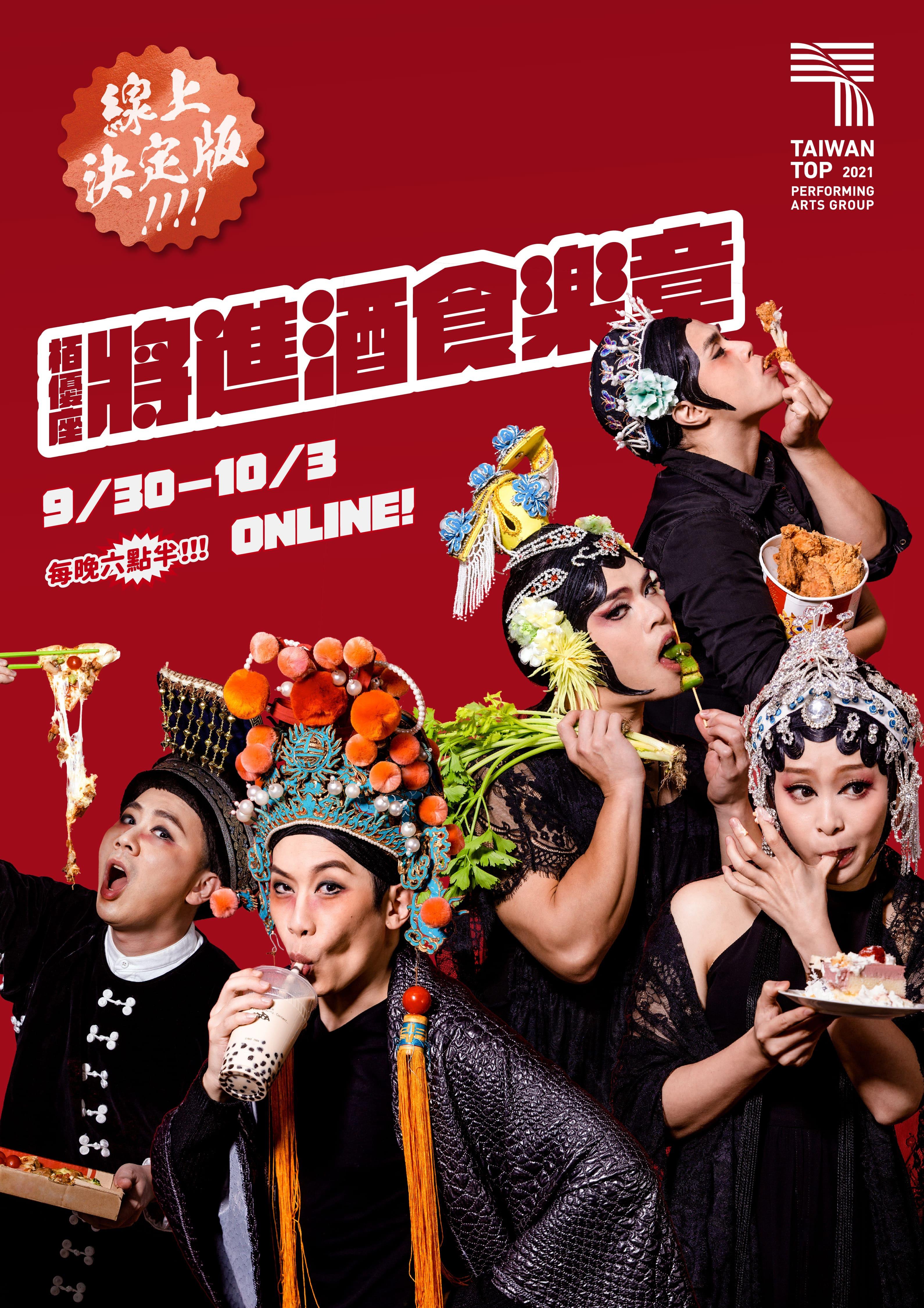2021臺北藝術節《將進酒食樂章─線上決定版》