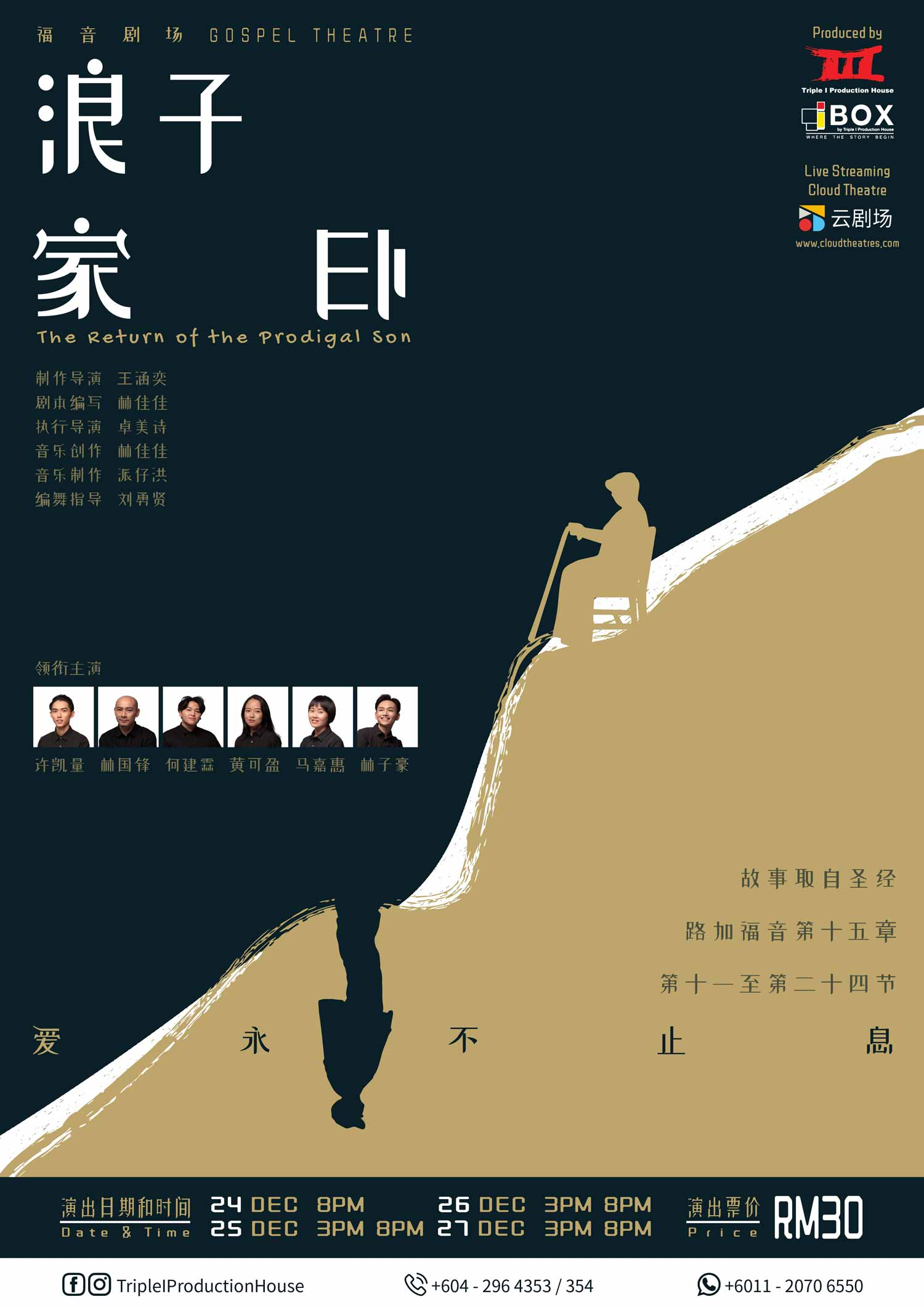 福音剧场【浪子归家】 Gospel Theatre: The Return of the Prodigal Son