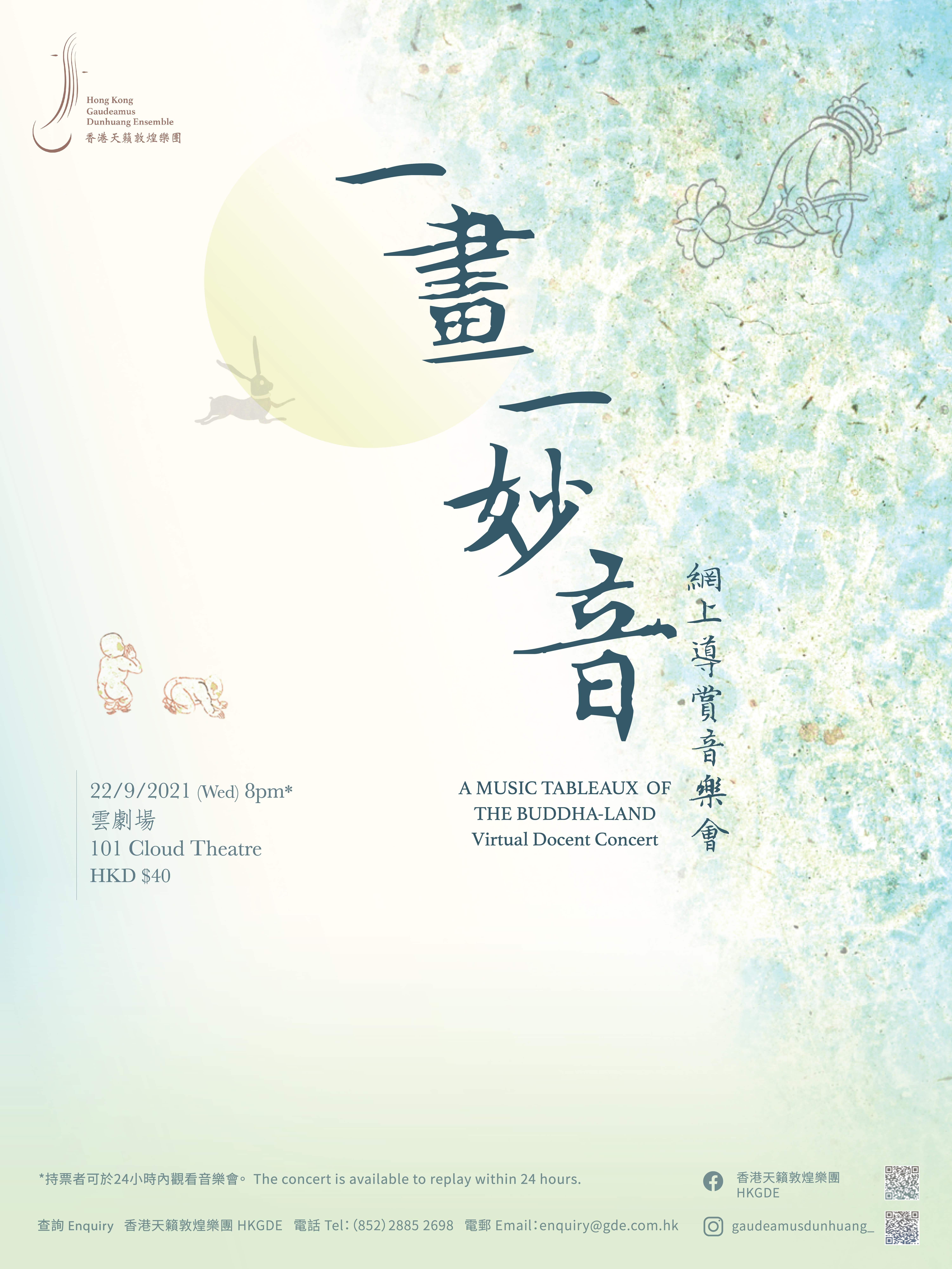 「一畫一妙音」網上導賞音樂會 A  Music Tableaux of the Buddhaland Virtual Docent Concert