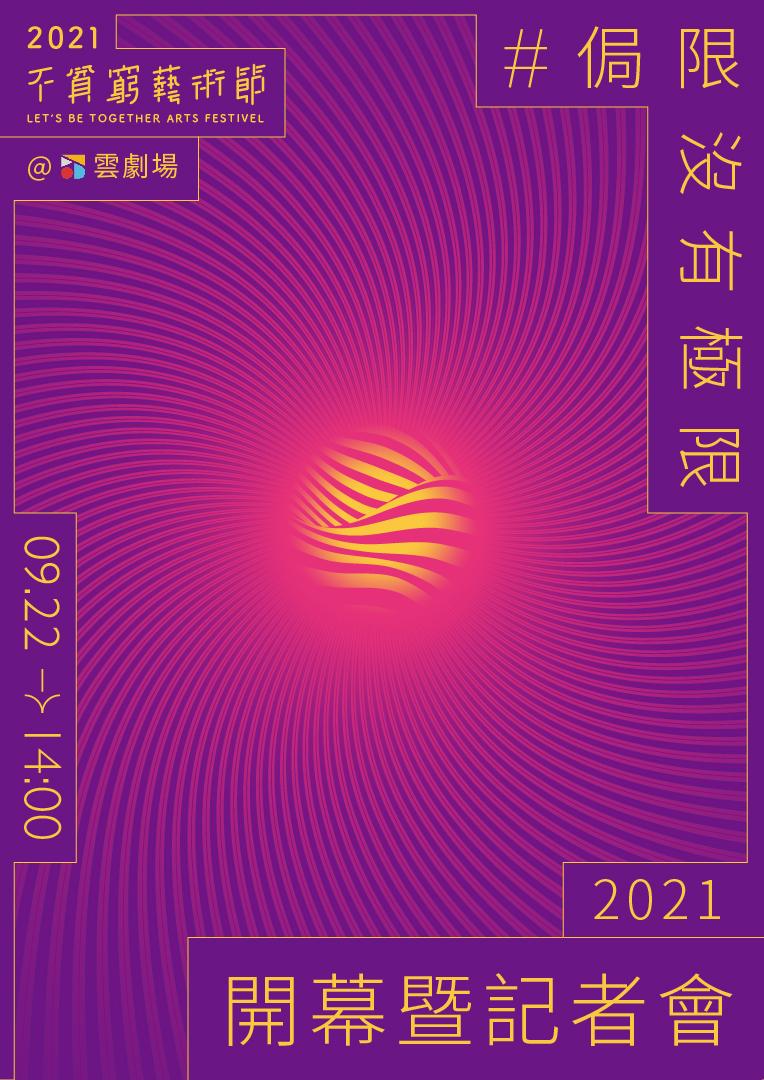 2021不貧窮藝術節開幕記者會