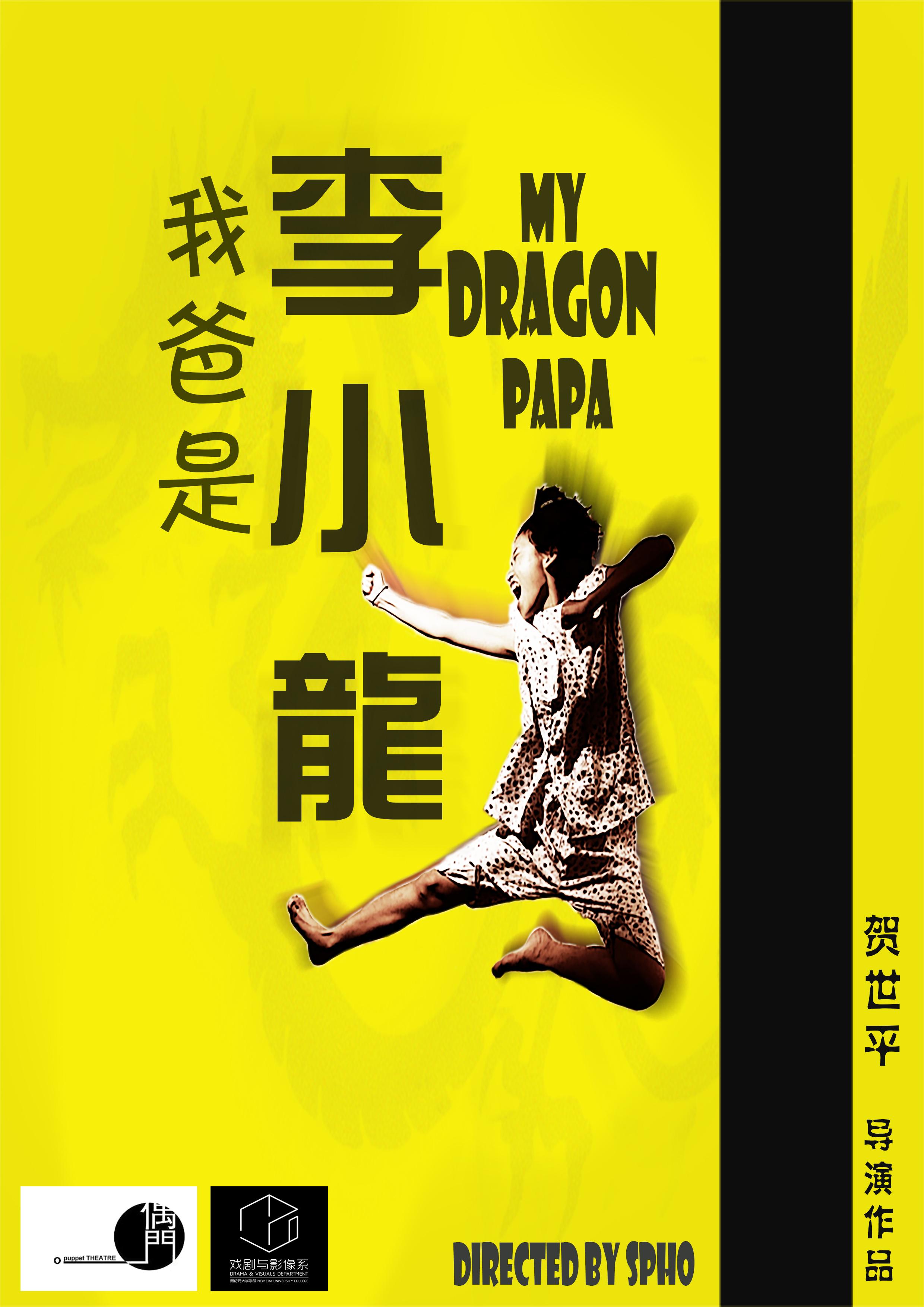 我爸是李小龙 My Dragon Papa