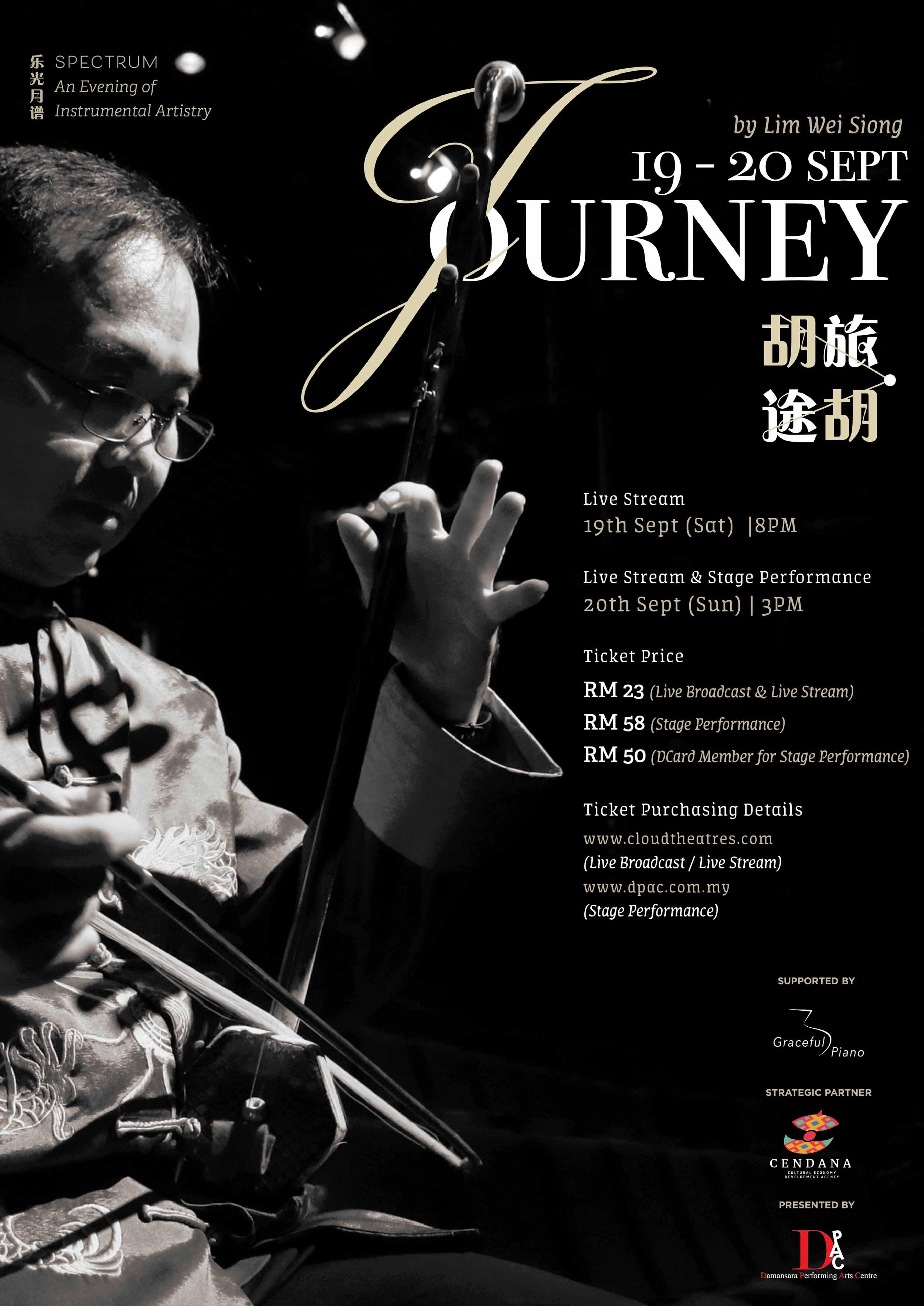 乐光·月谱 Spectrum - Journey 胡旅.胡途