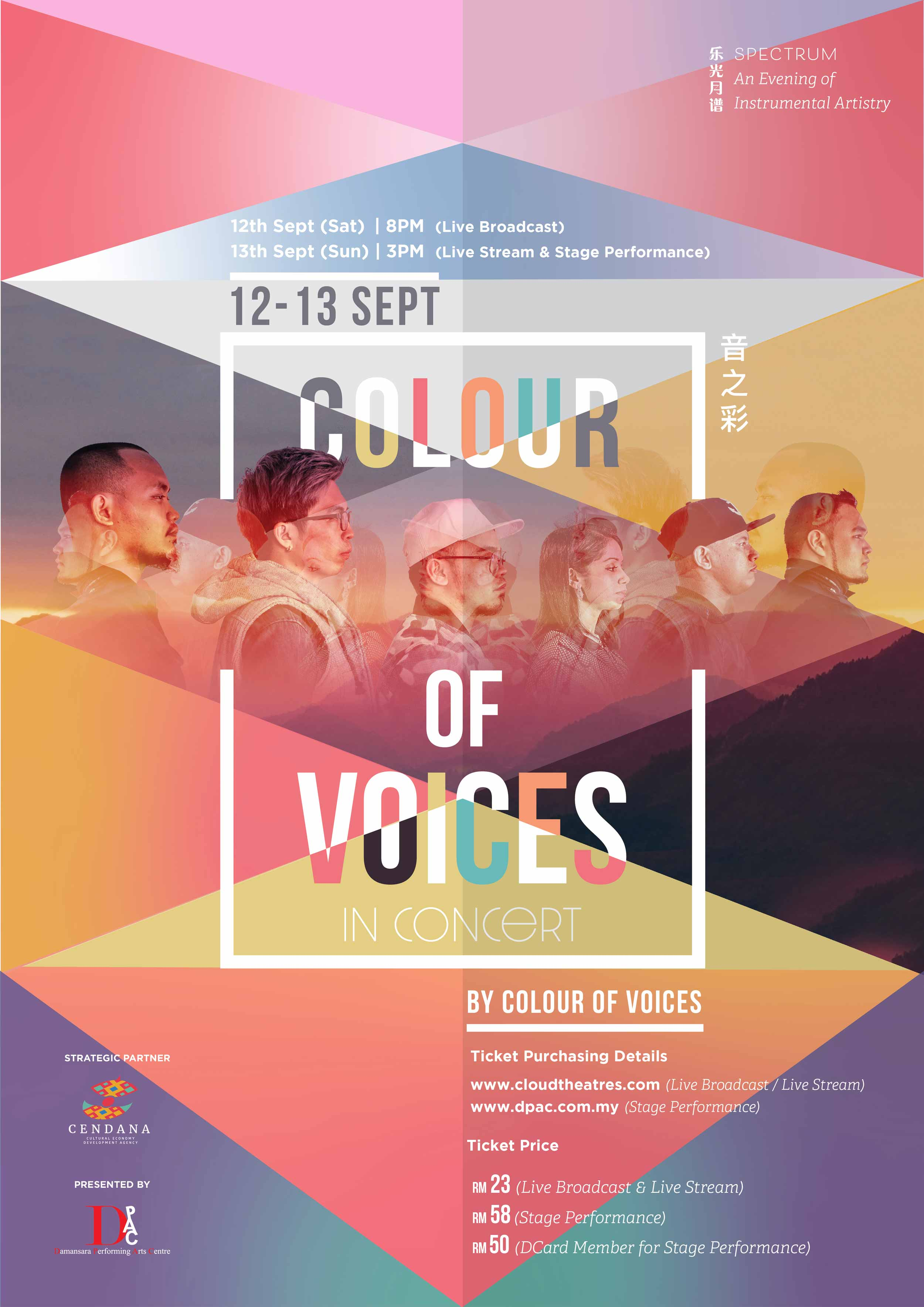 乐光·月谱 Spectrum - Colour Of Voices In Concert 音之彩