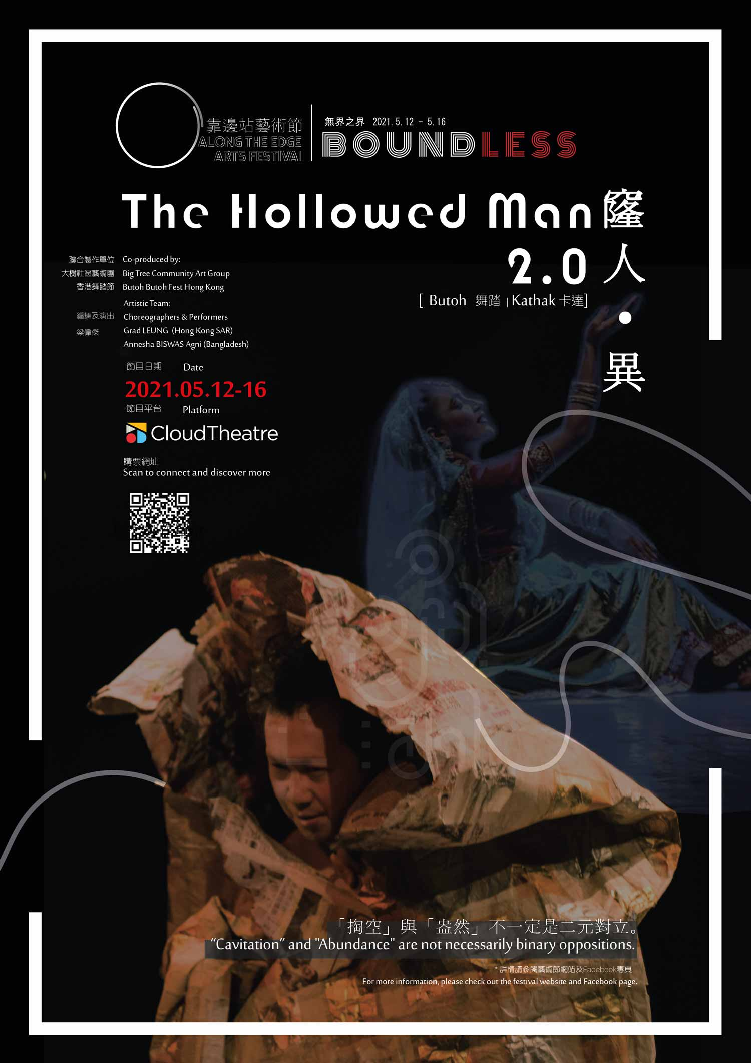The Hollowed Man 2.0 窿人•異
