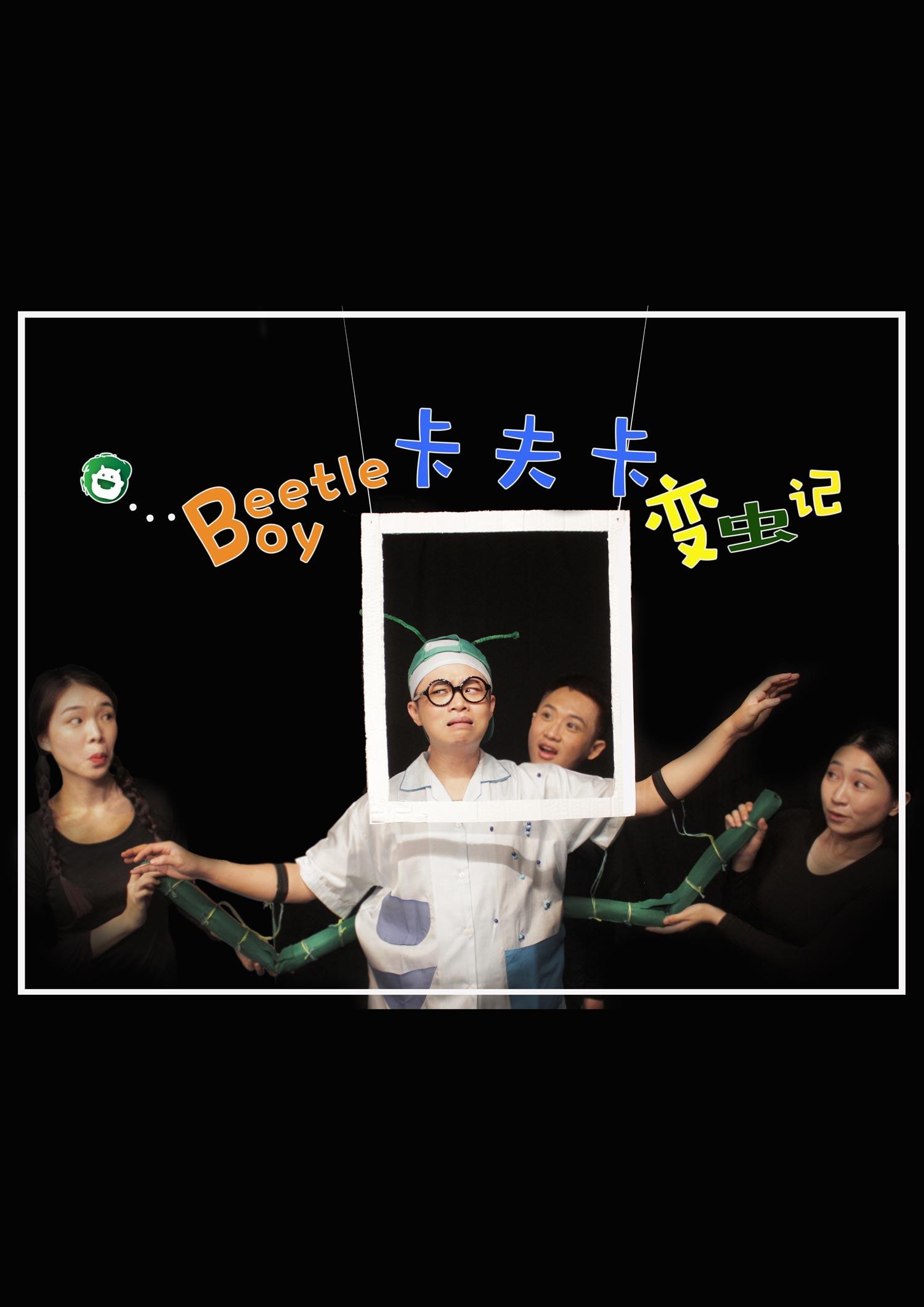儿童剧场《卡夫卡变虫记》 Children's Theatre 'Beetle Boy'