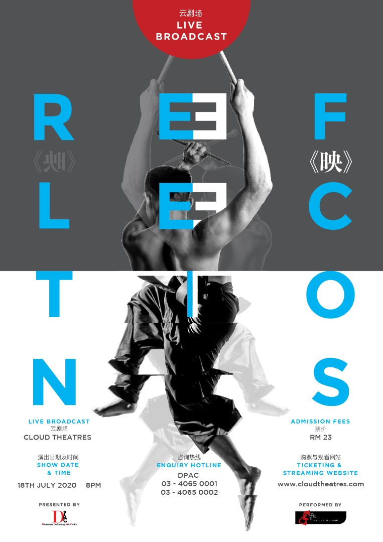 DPAC Live:【Reflections 映】
