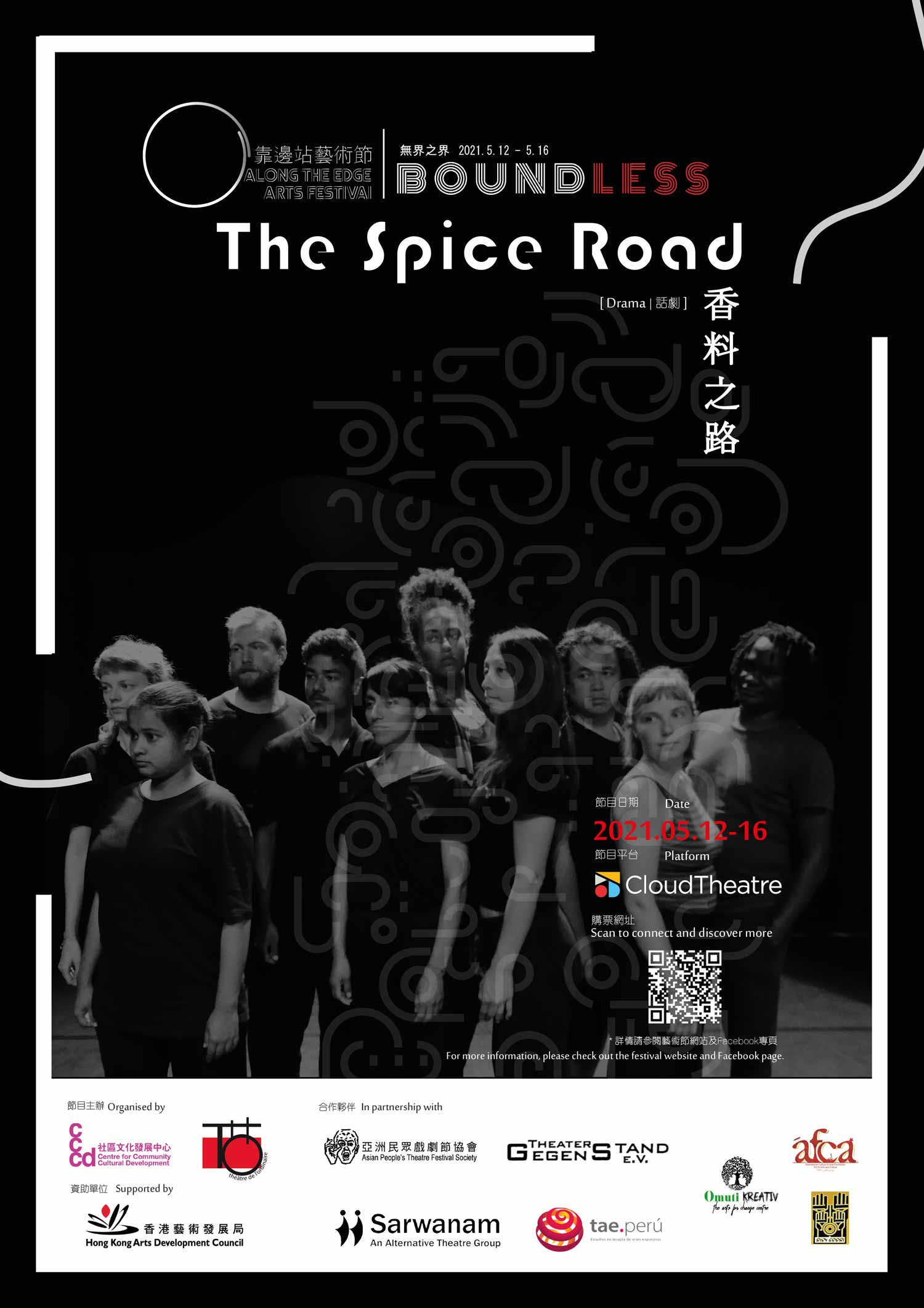 The Spice Road 香料之路