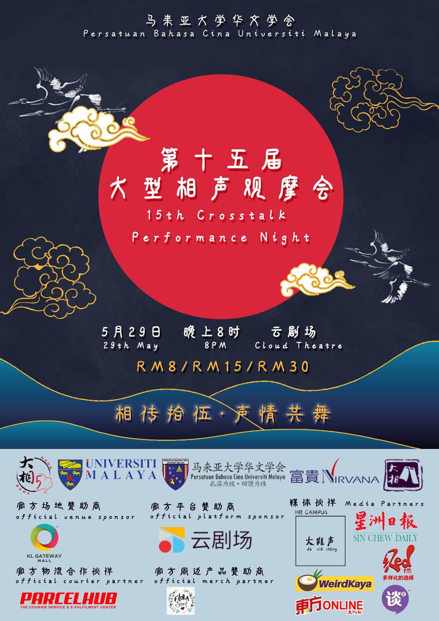 第十五届大相相声观摩会 15th Crosstalk Performance Night