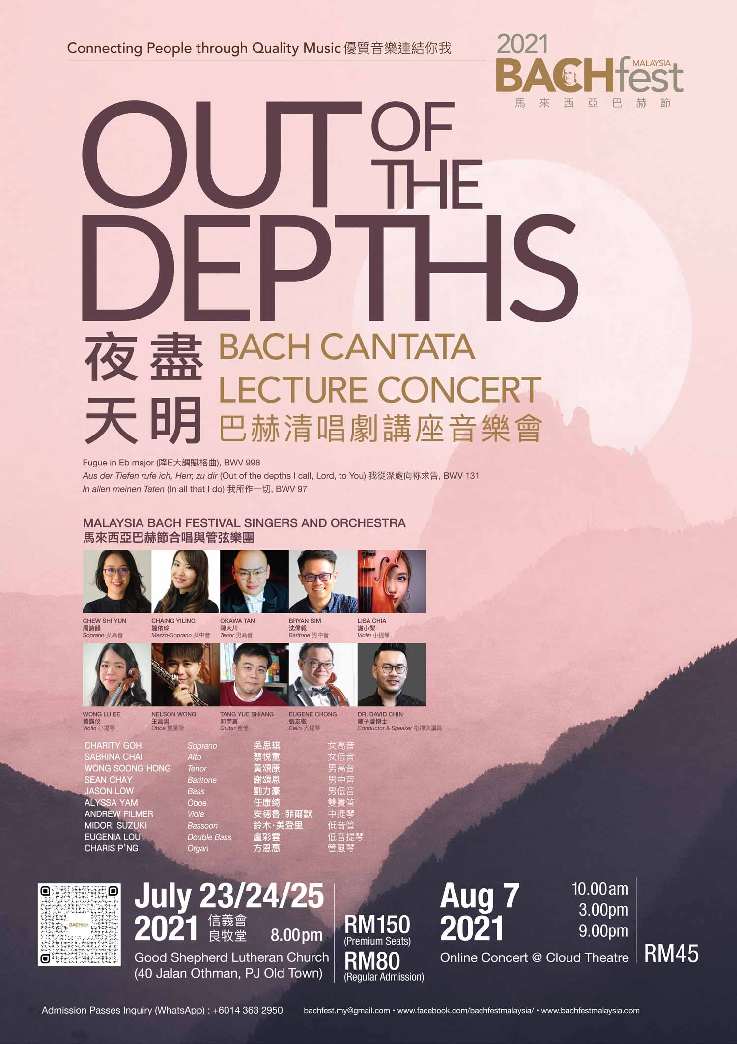 """Bachfest Malaysia """"OUT OF THE DEPTHS"""" Bach Cantata Lecture Concert 馬來西亞巴赫節《夜盡天明》巴赫清唱劇講座音樂會"""