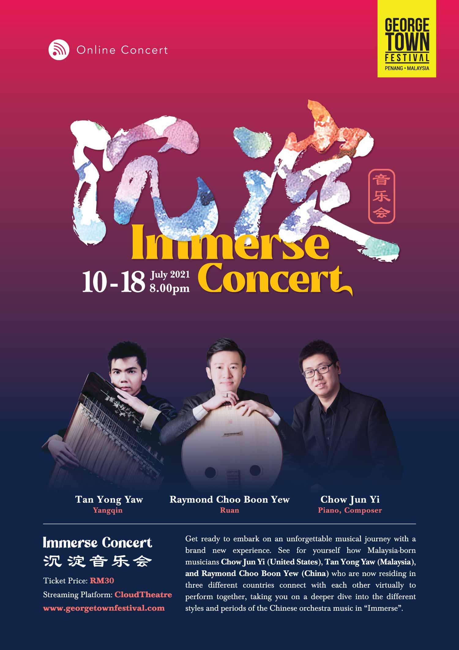 """Immerse"" Concert 《沉淀》音乐会"